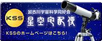 星空宅配便のホームページはこちら