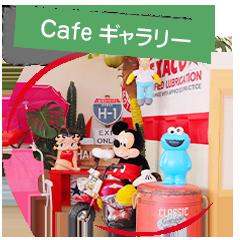 Cafeギャラリー