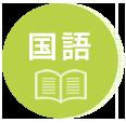 小学生コース|姫路市 花田町 学習塾「フォワイエ共学舎」