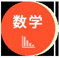 中学生コース|姫路市 花田町 学習塾「フォワイエ共学舎」