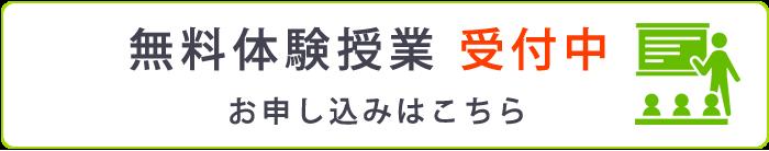 無料体験授業申し込み 姫路市 花田町 学習塾「フォワイエ共学舎」