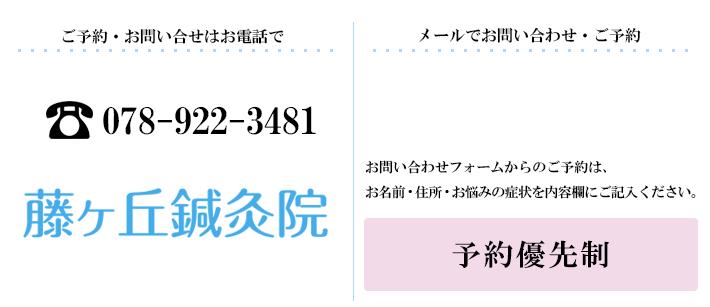 """TEL・予約"""