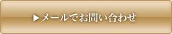 メールでお問い合わせ│占い・セラピー・ヒーリング Futur Aki(フチュール アキ)