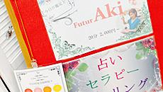 占い・セラピー・ヒーリング Futur Aki(フチュール アキ)