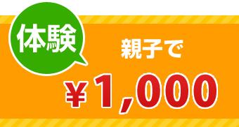 体験親子で1000円