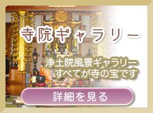 寺院ギャラリー