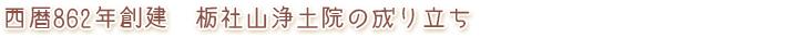 西暦862年創建 栃社山浄土院の成り立ち