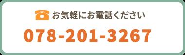 078-201-3267