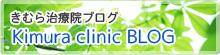 きむら治療院公式ブログ