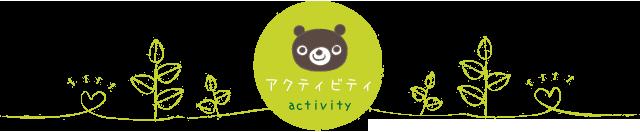アクティビティ activity