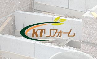 KTリフォーム