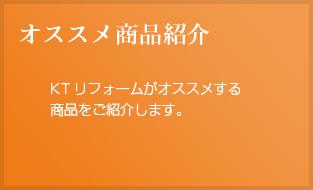 オススメ商品紹介