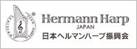 日本ヘルマンハープ振興会