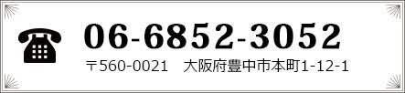 電話番号:06-6852-3052、住所:大阪府豊中市本町1-12-1