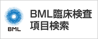 BML臨床検査項目検索