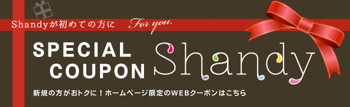 Web限定クーポンShandyが初めての方にSpecial Coupon