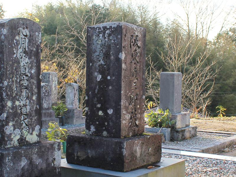 阪東家の墓
