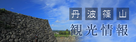 篠山市観光情報
