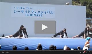 ダンスフェステイバル in Hinase