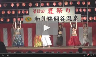 2011年8月27日 和気花火大会ダンスイベント StudioN出演 ベリーダンス [オリエンタル]