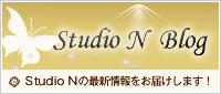 StudioNのブログはこちら