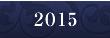 2015年へジャンプ