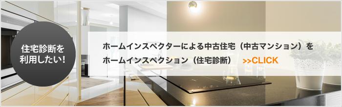 ホームインスペクターによる中古住宅(中古マンション)を ホームインスペクション(住宅診断)