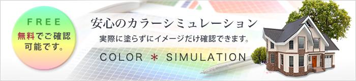 安心のカラーシミュレーション