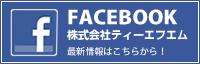 株式会社ティーエフエムのfacebookページへ