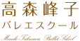 高森峰子バレエスクール