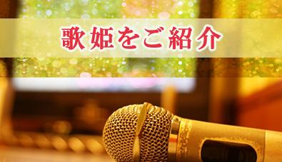 歌姫を紹介|カラオケ 歌姫 兵庫県佐用郡佐用町
