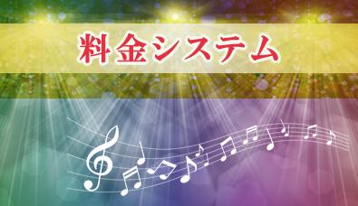 料金システム|カラオケ 歌姫 兵庫県佐用郡佐用町