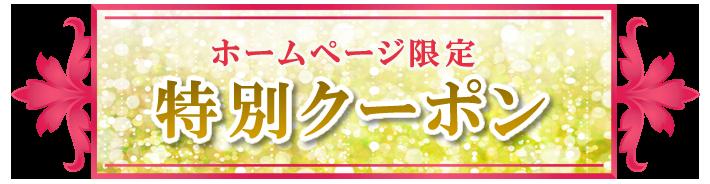 クーポン|カラオケ 歌姫 兵庫県佐用郡佐用町